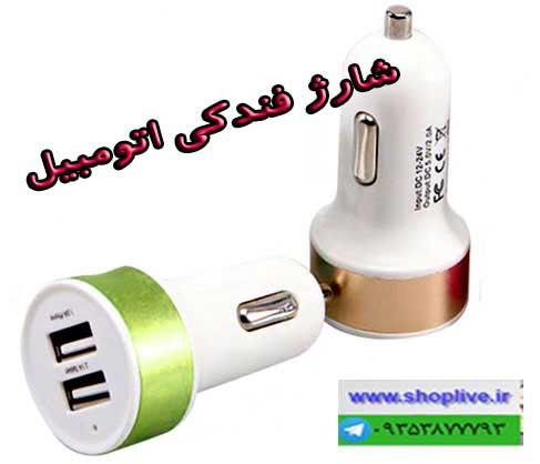 http://shoplive.ir/wp-content/uploads/55875555-1.jpg