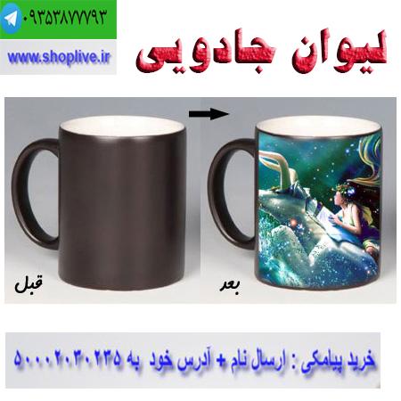 http://shoplive.ir/wp-content/uploads/5643.jpg