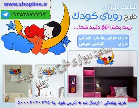 http://shoplive.ir/wp-content/uploads/65432.jpg