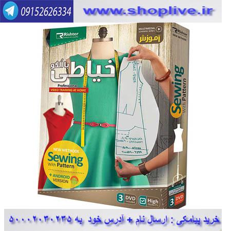 http://shoplive.ir/wp-content/uploads/POI-1.jpg