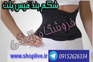 http://shoplive.ir/wp-content/uploads/eryu-1.jpg