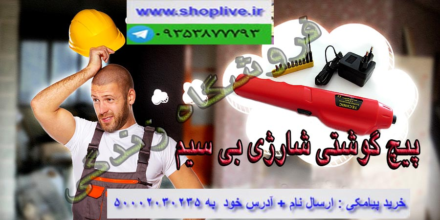 http://shoplive.ir/wp-content/uploads/wer.jpg